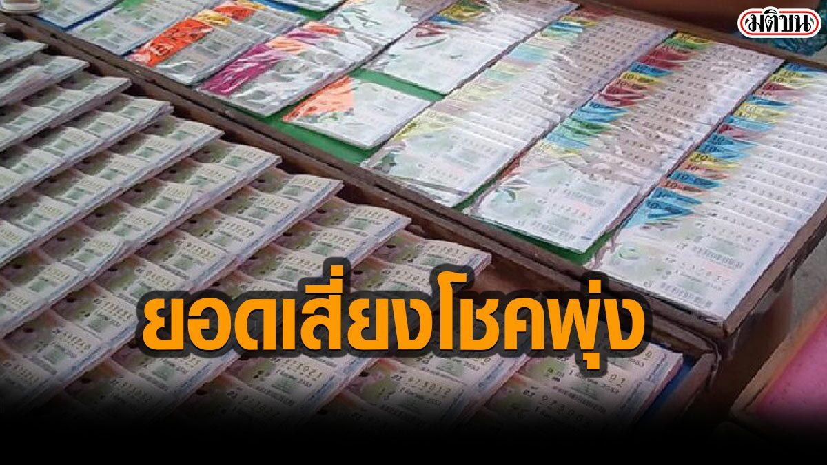 อึ้ง! คนไทย ควักเงินเสี่ยงโชค-ซื้อหวย พุ่ง