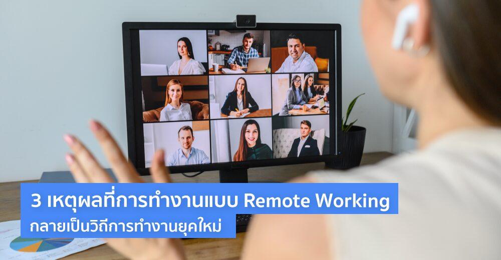 3 เหตุผลที่การทำงานแบบ Remote Working กลายเป็นวิถีการทำงานยุคใหม่