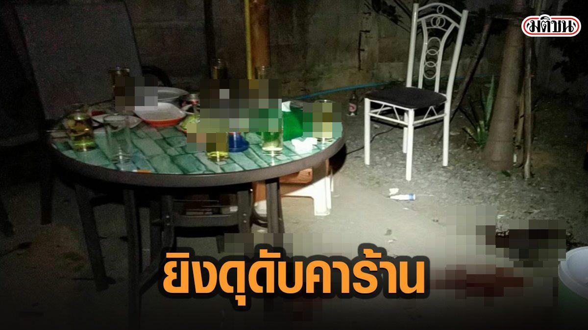 หนุ่มกุยบุรีโหด รัว 9 มม.กว่า 20 นัด ใส่ 2 พนักงานเทศบาล ดับคาร้านอาหารกลางเมือง