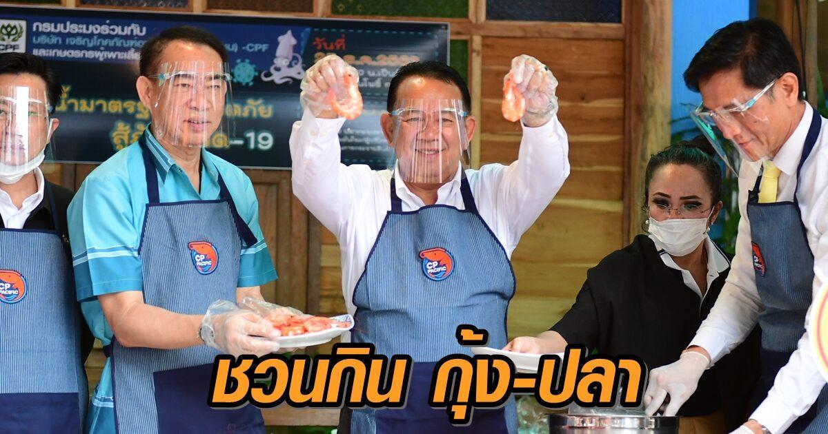 กรมประมงชวนกิน กุ้ง-ปลา ช่วยเกษตรกรไทยผ่านวิกฤตโควิด-19 ซีพีเอฟพร้อมช่วยขยายช่องทางจำหน่าย