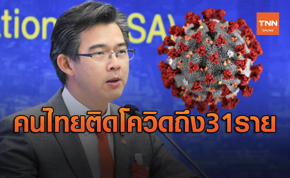 ด่วน! ศบค.ยอมรับคนไทยในเกาหลีใต้ติดเชื้อโควิดจริงถึง 31 ราย
