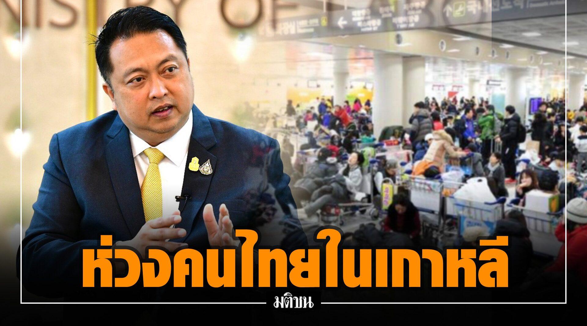 แรงงาน ห่วงคนไทยในเกาหลีติดโควิด กำชับทูตแรงงานประสานความช่วยเหลือ