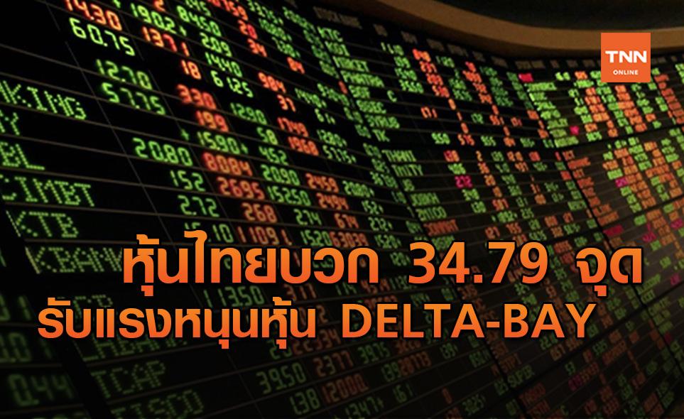 หุ้นไทยปิดพุ่งต่อ 34.79 จุด ยืนเหนือ 1,400 จุด