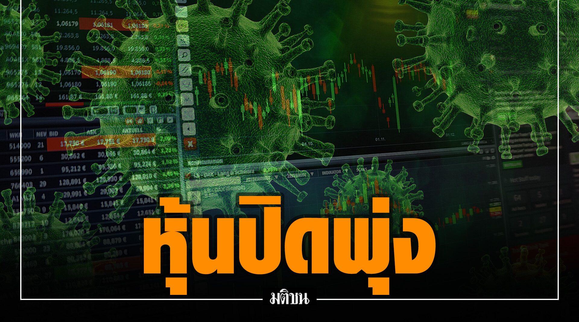 หุ้นปิดพุ่ง บวก 34.79 จุด 'เดลต้า' นำดีดนำตลาด บวกวันเดียวกว่า 148 บาท