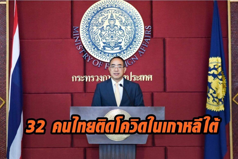 บัวแก้วเผยพบ 32 คนไทยติดโควิดในเกาหลีใต้ รอผลตรวจอีก 28 คน