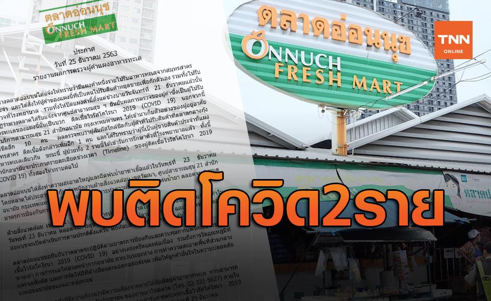 ตลาดอ่อนนุช Onnuch Freshmart พบผู้ค้าอาหารทะเลติดโควิด 2 ราย