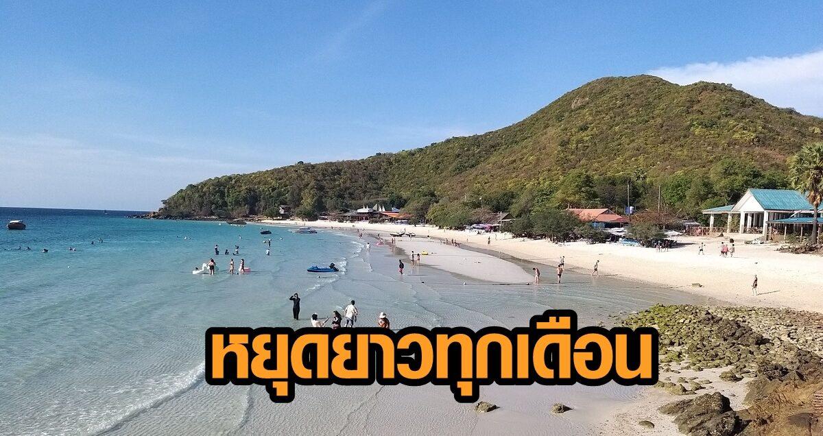 รัฐบาลเล็งหยุดยาวทุกเดือน กระตุ้นเที่ยวไทยปี 64 เตรียมลงทะเบียน 'เราเที่ยวด้วยกัน' 28 ธ.ค.