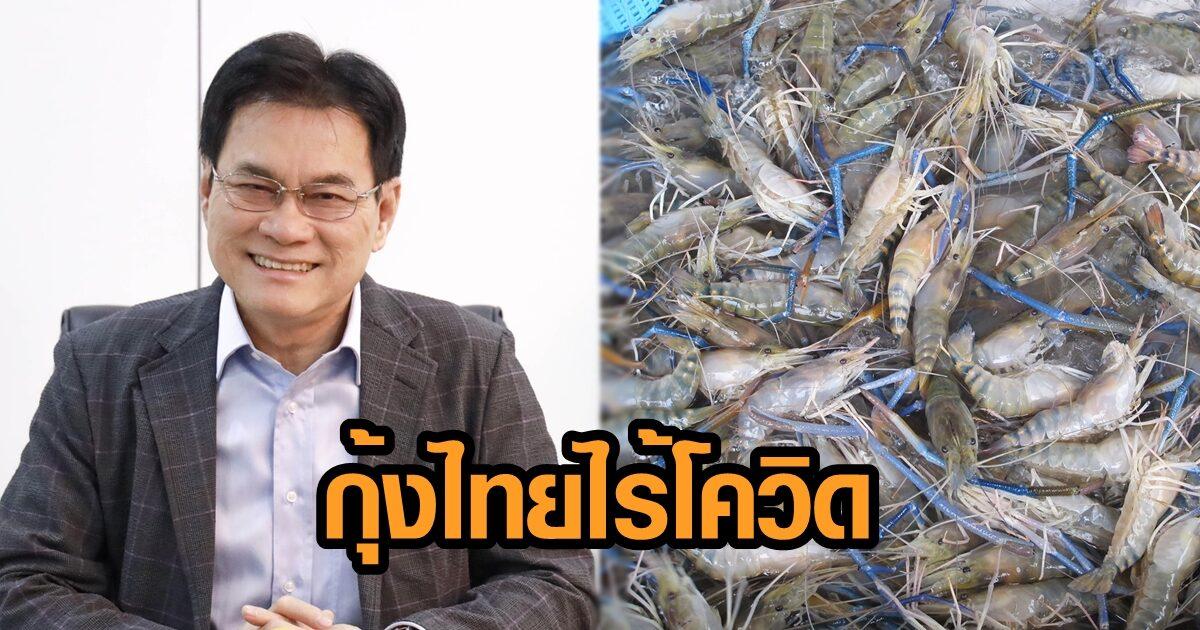 'จุรินทร์' ยันกุ้งไทยไร้โควิด จับมือห้าง-ภัตตาคาร ร่วมจำหน่ายตรง ไม่ผ่านตลาดกลาง
