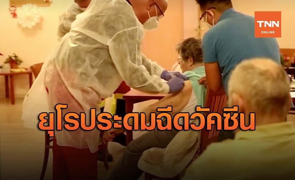 ยุโรปรอไม่ได้! ระดมฉีดวัคซีนโควิดพร้อมกันทั่วภูมิภาคในวันอาทิตย์