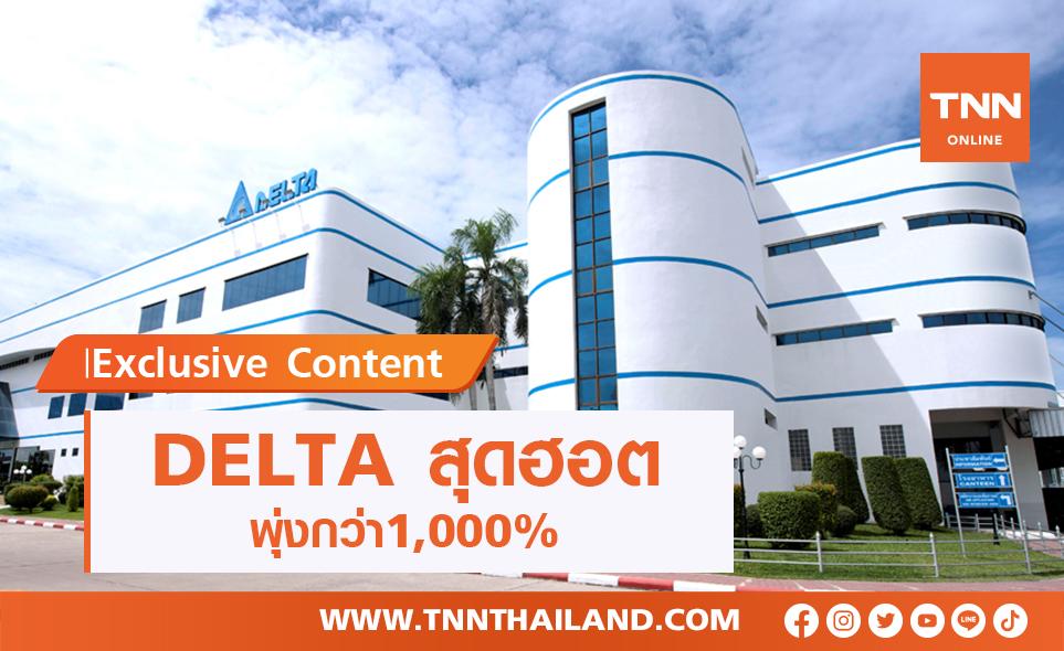 หุ้น DELTA สุดฮอตราคาพุ่งกว่า 1,000%