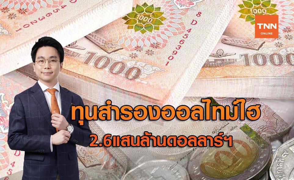 ทุนสำรองไทยออลไทม์ไฮ 2.6 แสนล้านดอลลาร์ฯ
