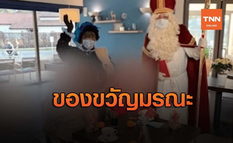 ของขวัญสุดสยอง 'ซานต้า'แพร่โควิด- 19 ในบ้านพักคนชราเบลเยียม ดับ 18 ราย
