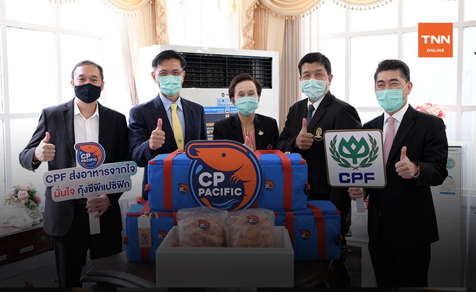 """ซีพีเอฟมอบ""""กุ้งซีพี แปซิฟิก""""ให้ทีมแพทย์-พยาบาลตอกย้ำกุ้งไทยปลอดภัย"""