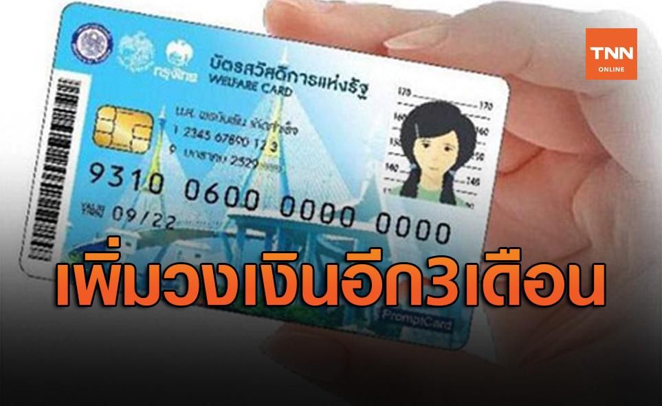 ผู้ถือบัตรสวัสดิการแห่งรัฐ เฮ! เพิ่มวงเงิน 500 บาท ต่อเนื่องอีก 3 เดือน