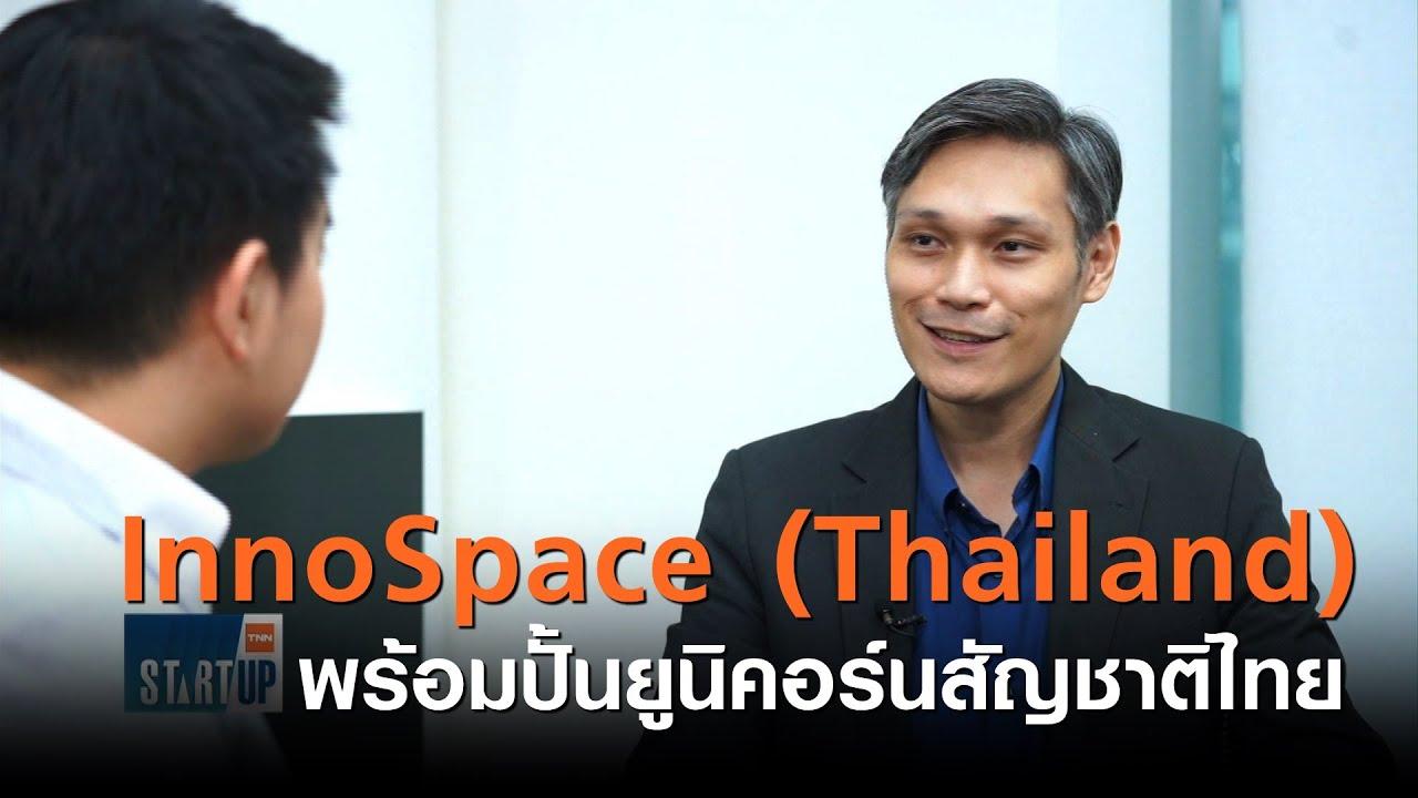 Innospace (Thailand) พร้อมปั้นยูนิคอร์นสัญชาติไทย (คลิป)