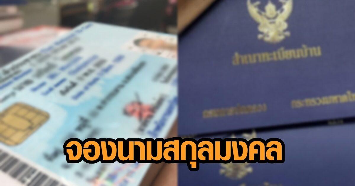 มหาดไทย เปิดให้จอง '1,010 นามสกุลไทย มหามงคล' ผ่านการอธิษฐานจิตจากเกจิดัง