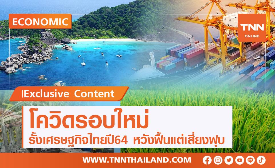 โควิดรอบใหม่รั้งเศรษฐกิจไทยปี 64 หวังฟื้นแต่เสี่ยงฟุบ
