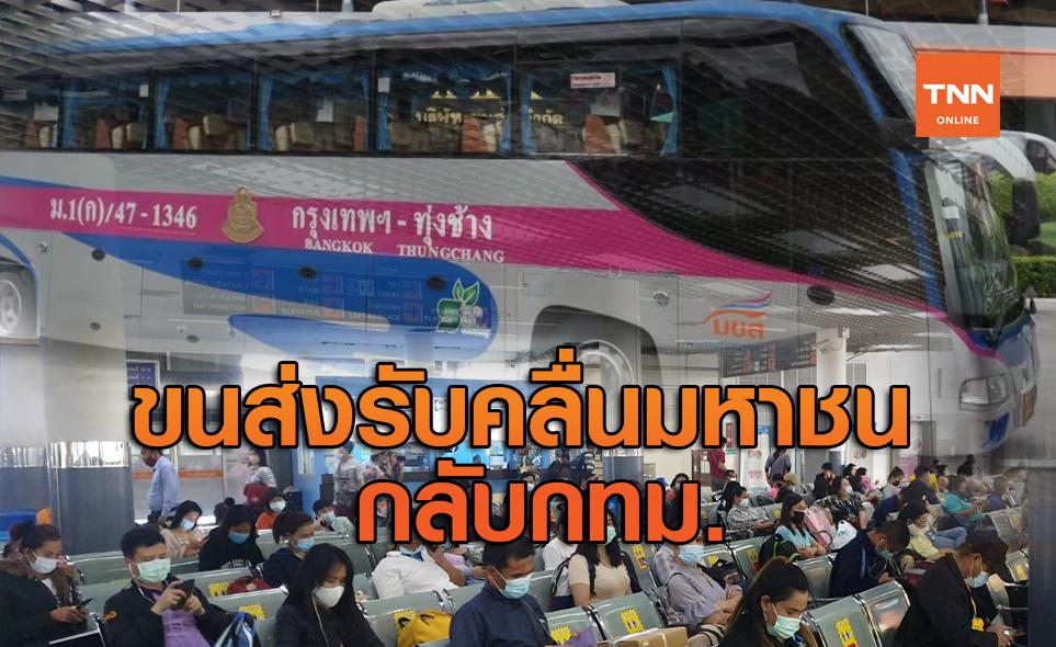 ขนส่งจัดรถโดยสาร 4,800 เที่ยว รับคลื่นมหาชนเดินทางกลับกทม.