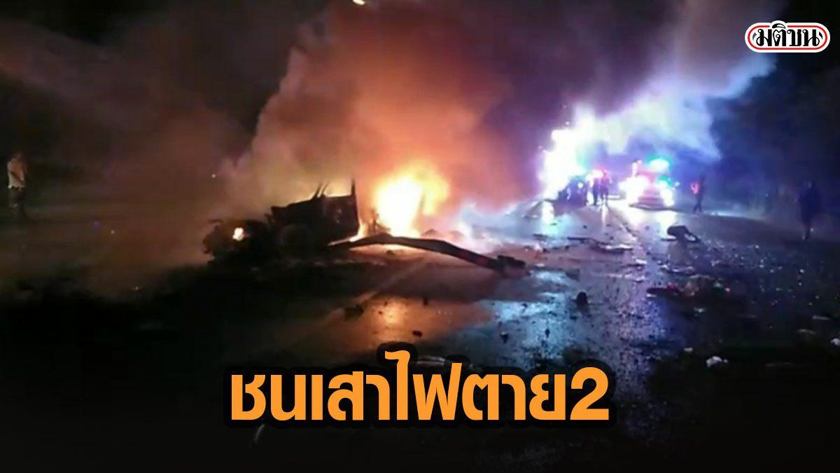 ควบเก๋ง BMW ชนเสาไฟกลางถนน รถไหม้วอดทั้งคัน ตายคาที่ 2 ราย