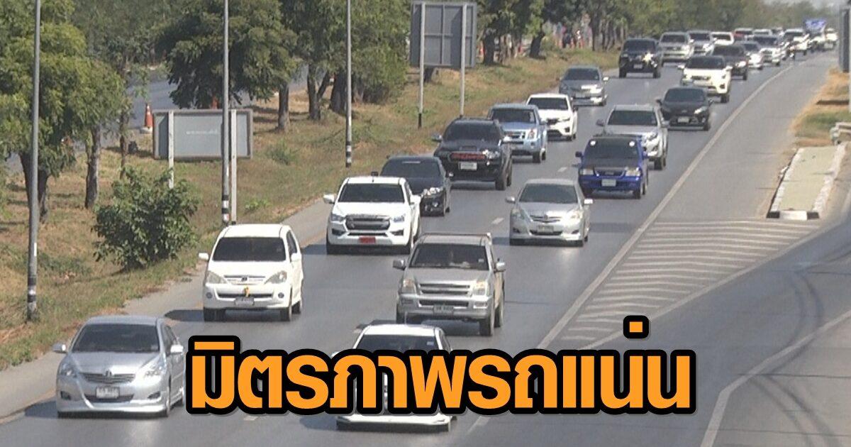 ถนนมิตรภาพโคราชเช้านี้รถแน่น เผยอุบัติเหตุปีใหม่ ตาย 16 ราย มากสุดในอีสาน