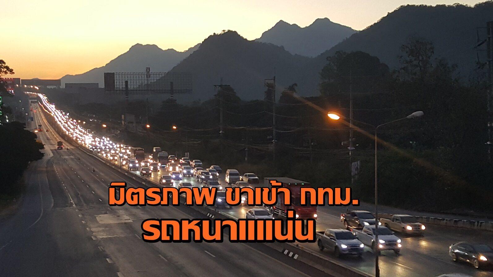 เช้ารุ่งอรุณ ถนนมิตรภาพ ขาเข้า กทม. ปริมาณรถหนาแน่นมาก