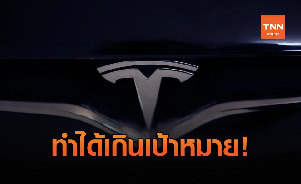 เกินเป้า! Tesla ผลิตรถยนต์ไฟฟ้าเกินเป้าที่ตั้งไว้ในปี 2020