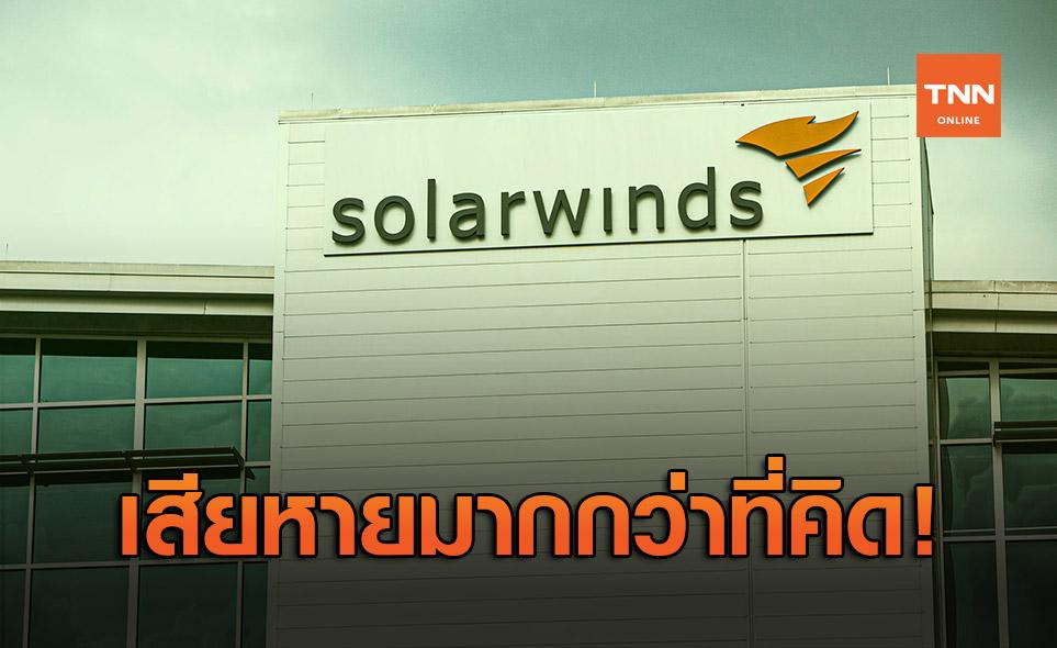 ผลกระทบจากการแฮ็ก SolarWinds อาจเสียหายกว่าที่คิด!