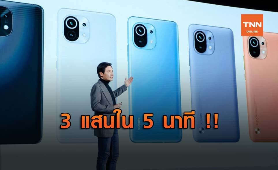 Xiaomi ทำยอดทะลุเป้า !! ขาย Mi 11 ได้สามแสนใน 5 นาทีแรก
