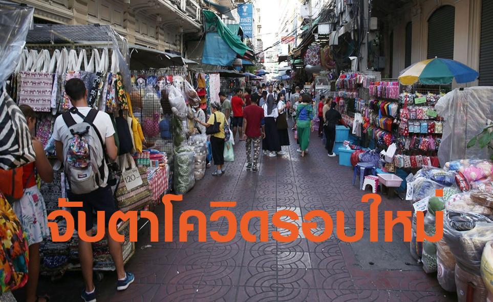 กองทุนบัวหลวง ประเมินเศรษฐกิจไทยปี 2564 จะขยายตัวได้ 3.8%  จับตาโควิดรอบใหม่กระทบบริการ-จ้างงาน-ท่องเที่ยว