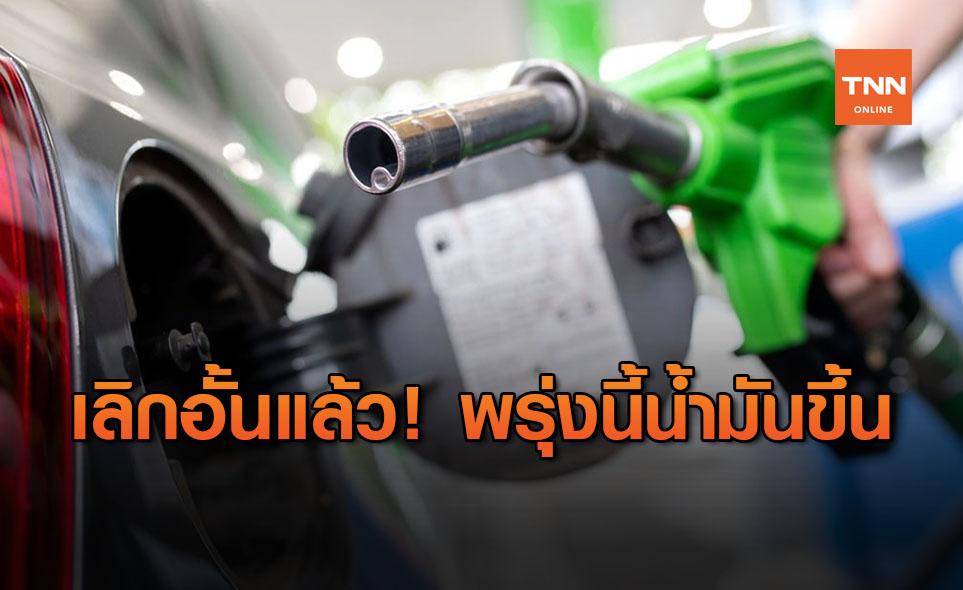 เลิกอั้น! น้ำมันขึ้นราคาลิตรละ 30-50 สต. มีผล 6 ม.ค. 05.00 น.