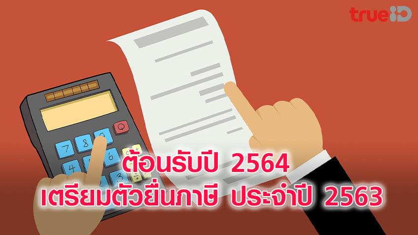 ต้อนรับปี 2564 เตรียมตัวยื่นภาษี ประจำปี 2563