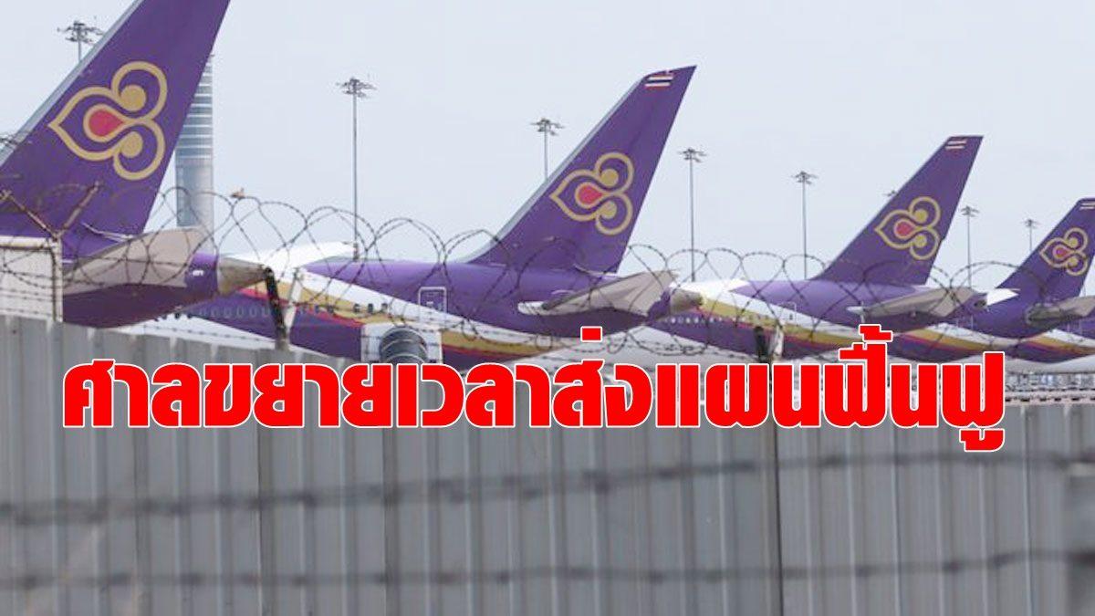 ศาลล้มละลายกลางมีคำสั่ง ให้การบินไทย ขยายเวลาส่งแผนฟื้นฟูได้อีก1เดือน