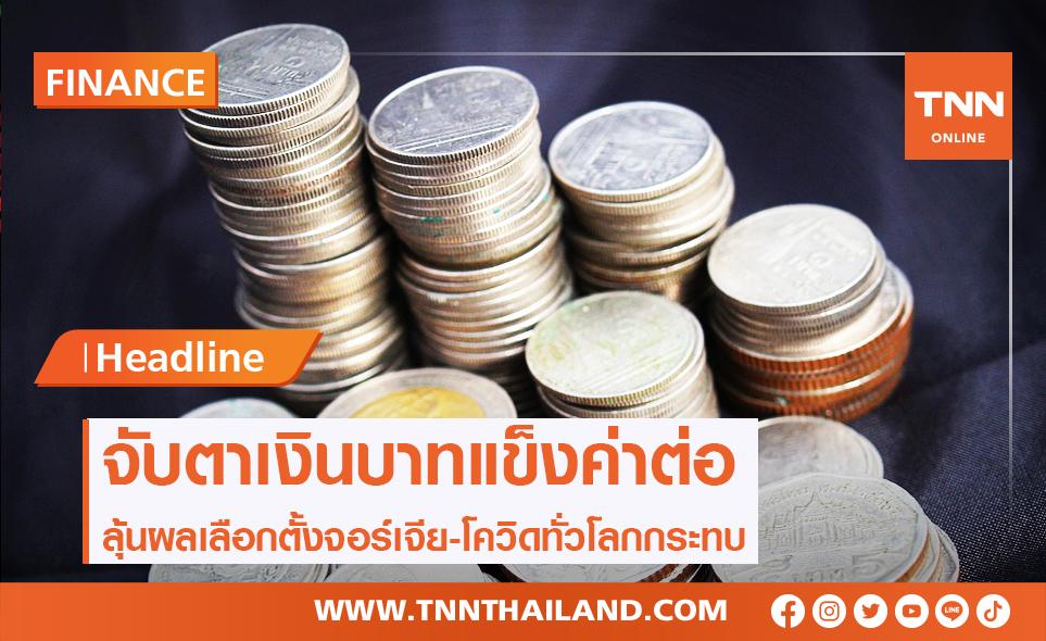 เงินบาทแข็งค่าต่อ เปิดตลาด 29.91บ./ดอลลาร์