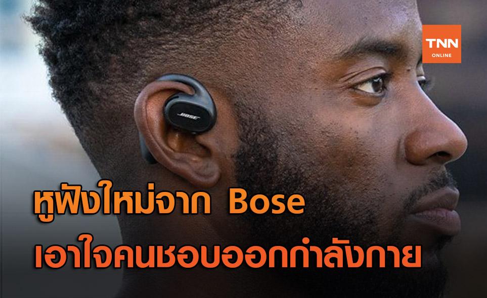 สายสปอร์ตต้องชอบ! หูฟัง 'Bose' ไร้สายแบบ Earbuds