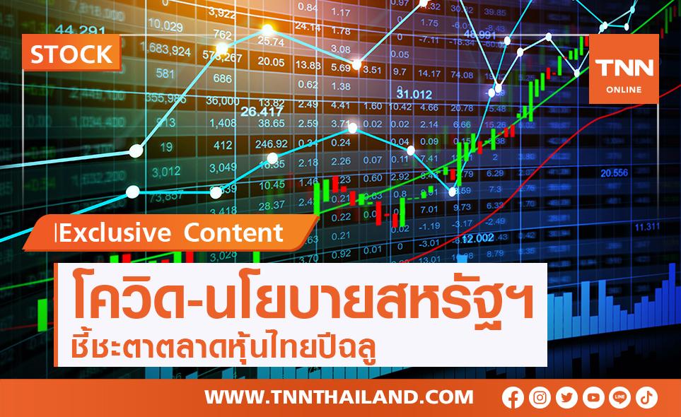 โควิด-นโยบายสหรัฐฯ ชี้ชะตาตลาดหุ้นไทยปีฉลู