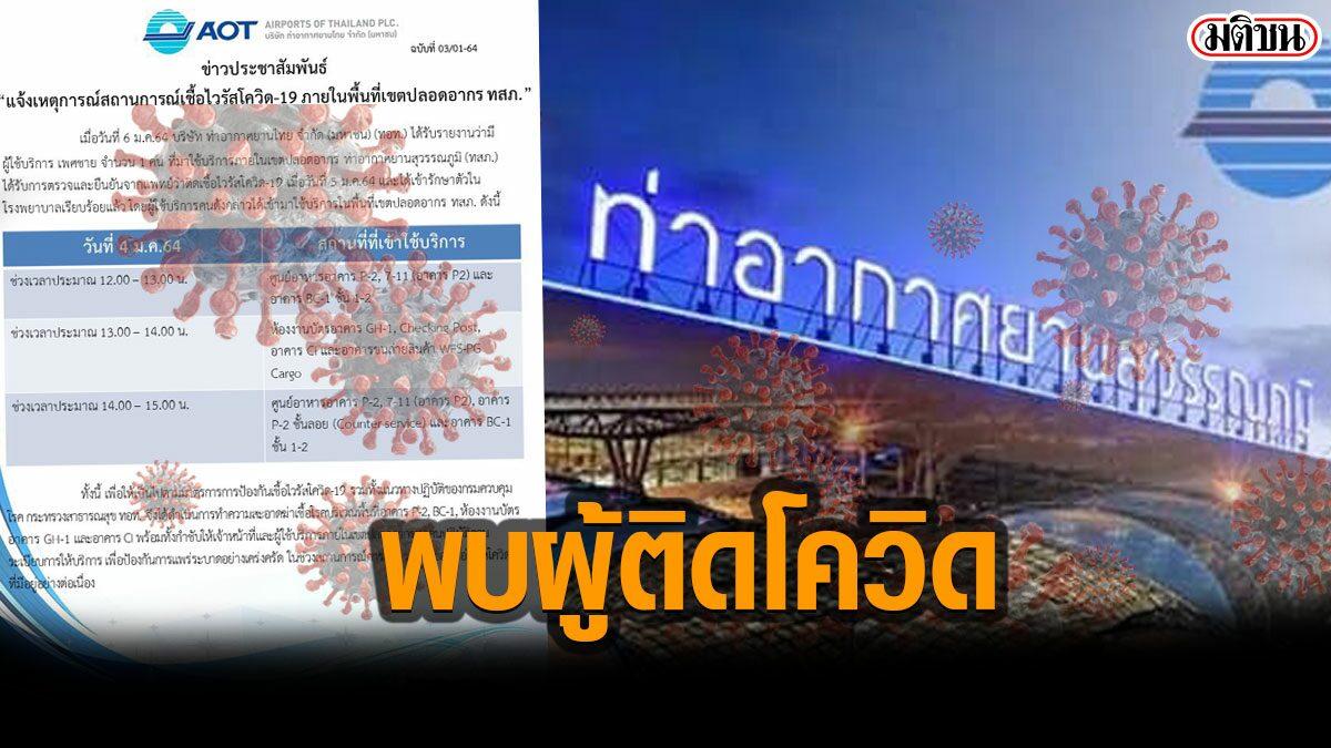 ท่าอากาศยานไทย พบผู้ติดโควิด 1 ราย เปิดไทมไลน์ ใช้บริการพื้นที่ เขตฟรีโซนสุวรรณภูมิ