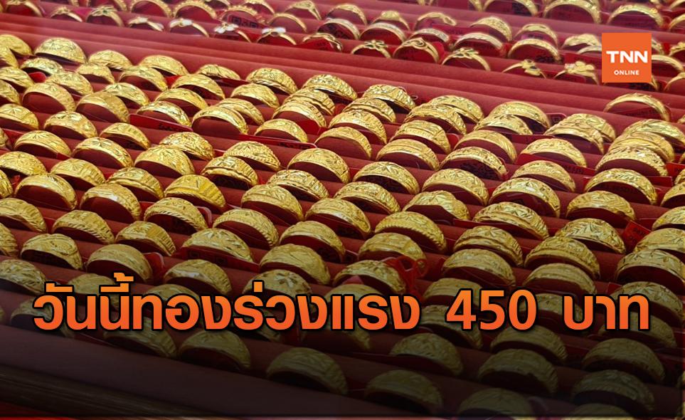 ราคาทองคำวันนี้ 7 ม.ค.2564 ร่วงแรง 450 บาท