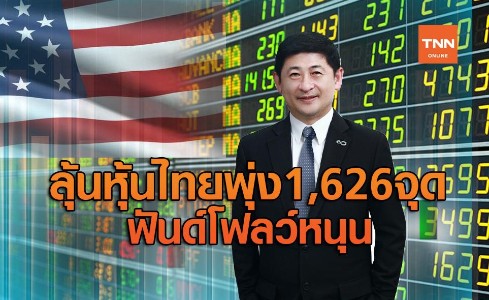 ลุ้นหุ้นไทยพุ่งแตะ1,626จุด หวังฟันด์โฟลว์ต่างชาติหนุน
