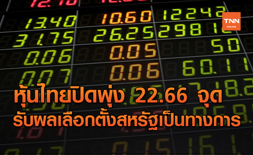 หุ้นไทยปิดบวก 22.66 จุดรับประธานาธิบดีสหรัฐคนใหม่