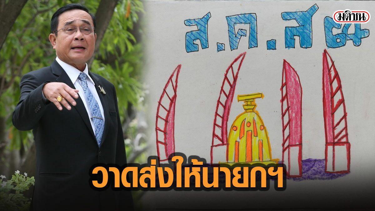 เด็กไทยส่ง ส.ค.ส.ปีใหม่-วาดภาพอนุสาวรีย์ ปชต.ให้ลุงตู่