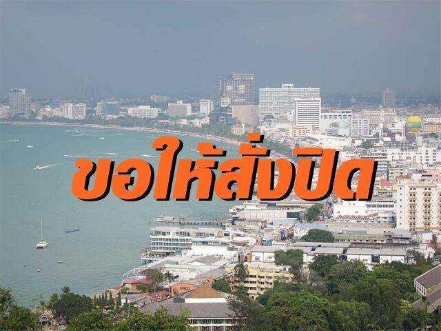 ส.โรงแรมไทยภาคตะวันออก ยื่นหนังสือถึงผู้ว่าฯขอให้สั่งปิดรร.ชั่วคราว หวังให้ลูกจ้างรับเงินประกันสังคม