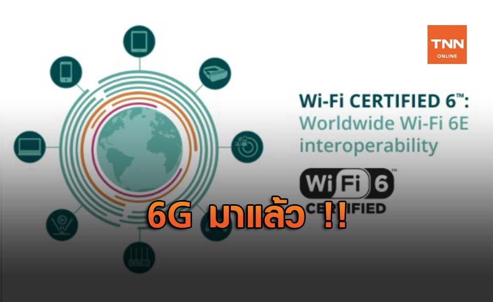 Wi-Fi 6E เปิดตัวเตรียมรองรับ 6GHz แทน 5GHz