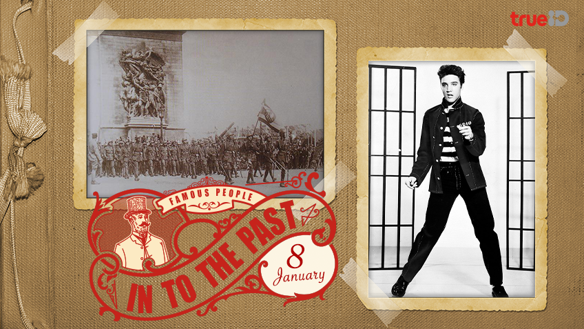 Into the past : ฝรั่งเศสถอนทหารออกจากจันทบุรี , วันเกิด เอลวิส เพรสลีย์ (8ม.ค.)
