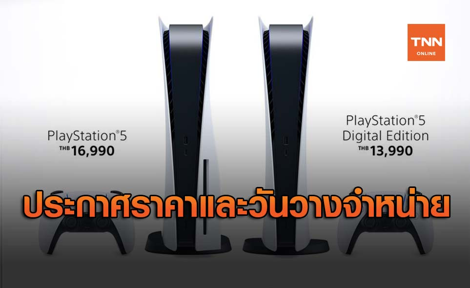 PlayStation 5 ประกาศราคาและวันวางจำหน่ายแล้ว !!
