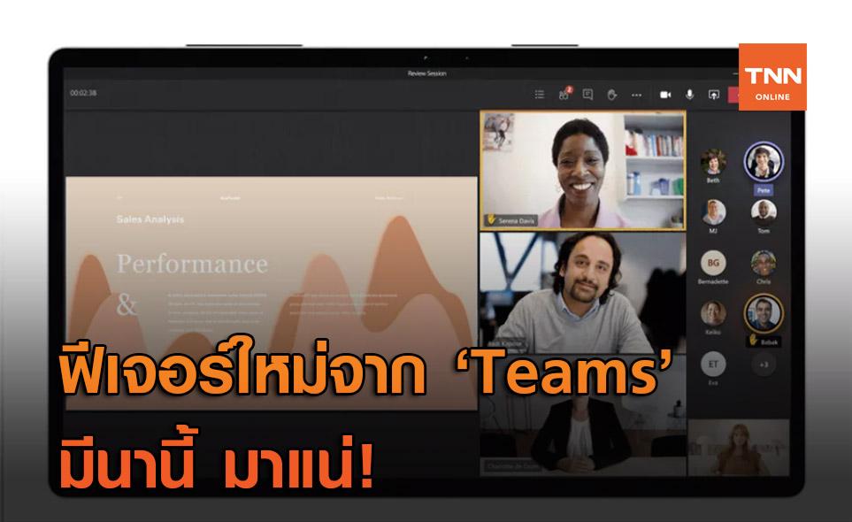 มีนามาแน่! ฟีเจอร์ใหม่ 'Dynamic View' จาก Microsoft Teams