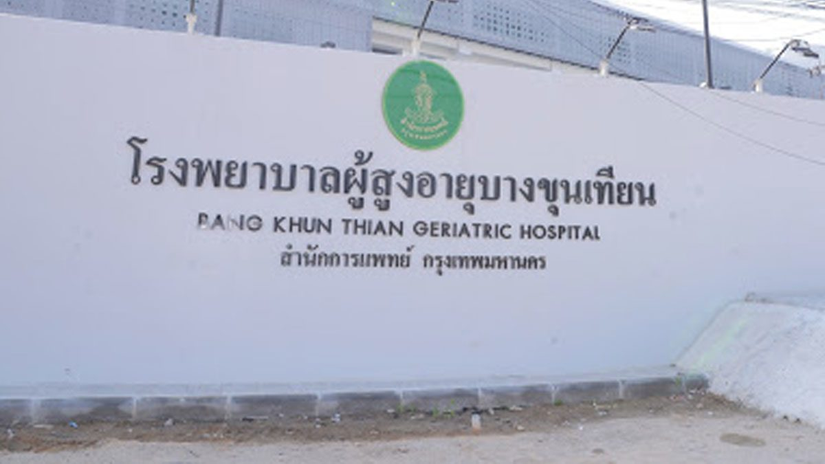 ตั้งรพ.ผู้สูงอายุบางขุนเทียน เป็น รพ.สนาม รับผู้ป่วยโควิดที่ไม่มีอาการ 500-600 เตียง