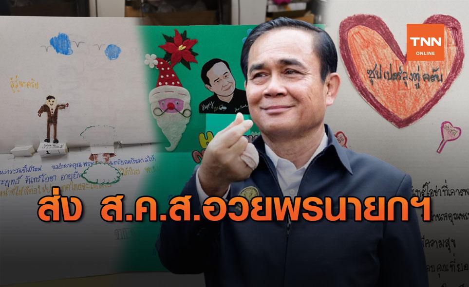 """เด็กไทยส่ง ส.ค.ส. อวยพรนายกฯ เปรียบเป็น """"ซุปเปอร์ลุงตู่"""" ขอให้อยู่นานๆ"""
