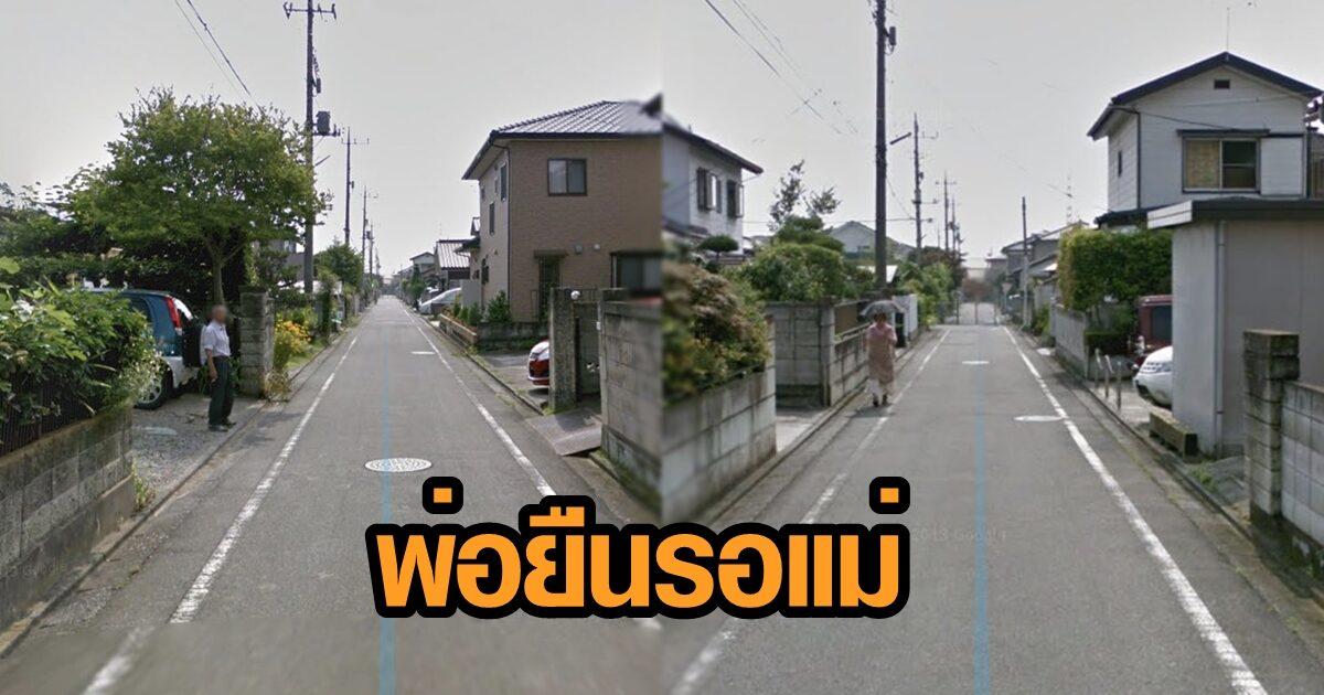 อบอุ่นหัวใจ! ชาวญี่ปุ่น ว่างเพราะโควิด เปิด 'กูเกิล เอิร์ธ' ดูบ้าน พบพ่อที่เสียไปแล้วยืนรอแม่