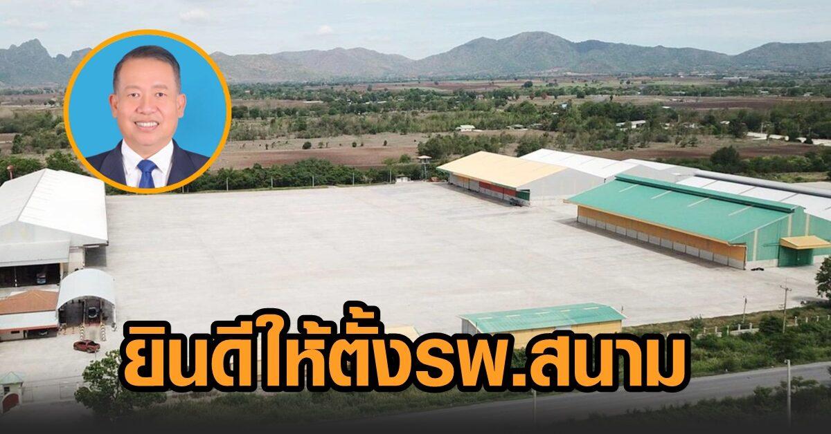 'เสี่ยเป้' เจ้าของโรงสีเมืองลพบุรี ยินดีให้จังหวัดใช้โกดังกว่า 50 ไร่ เป็น รพ.สนาม ย้ำ ไม่คิดค่าใช้จ่าย