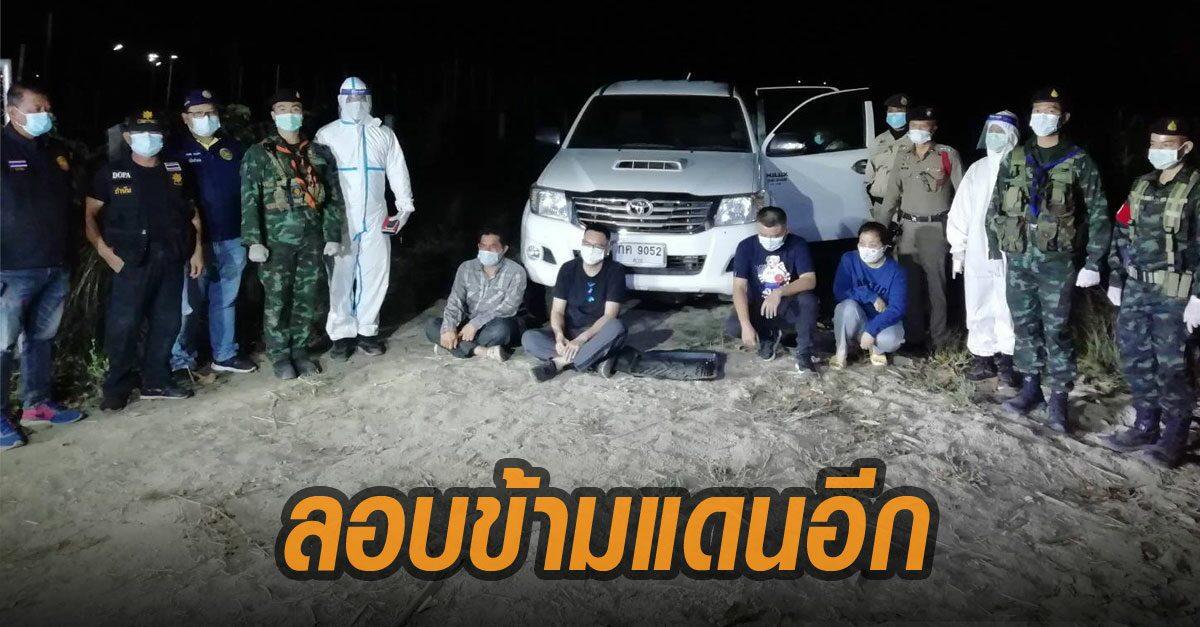 เจออีก! สกัดจับ ลักลอบข้ามจากฝั่งพม่าเข้าไทยอีก